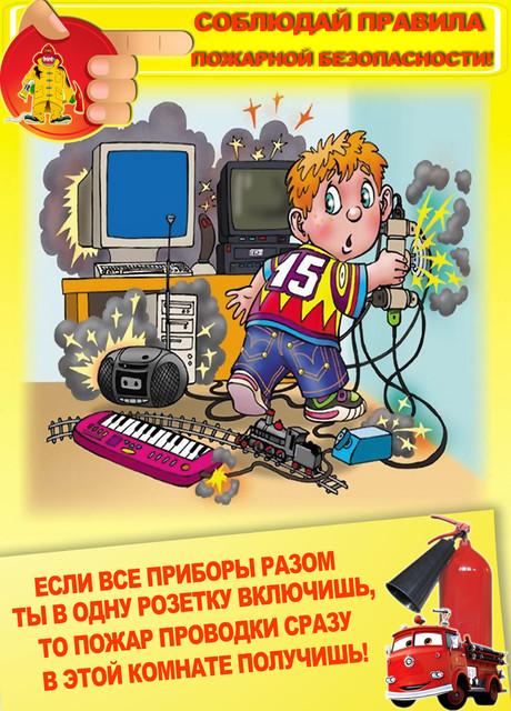 Маленькие волшебники Родителям на заметку Плакаты по детской пожарной безопасности 3